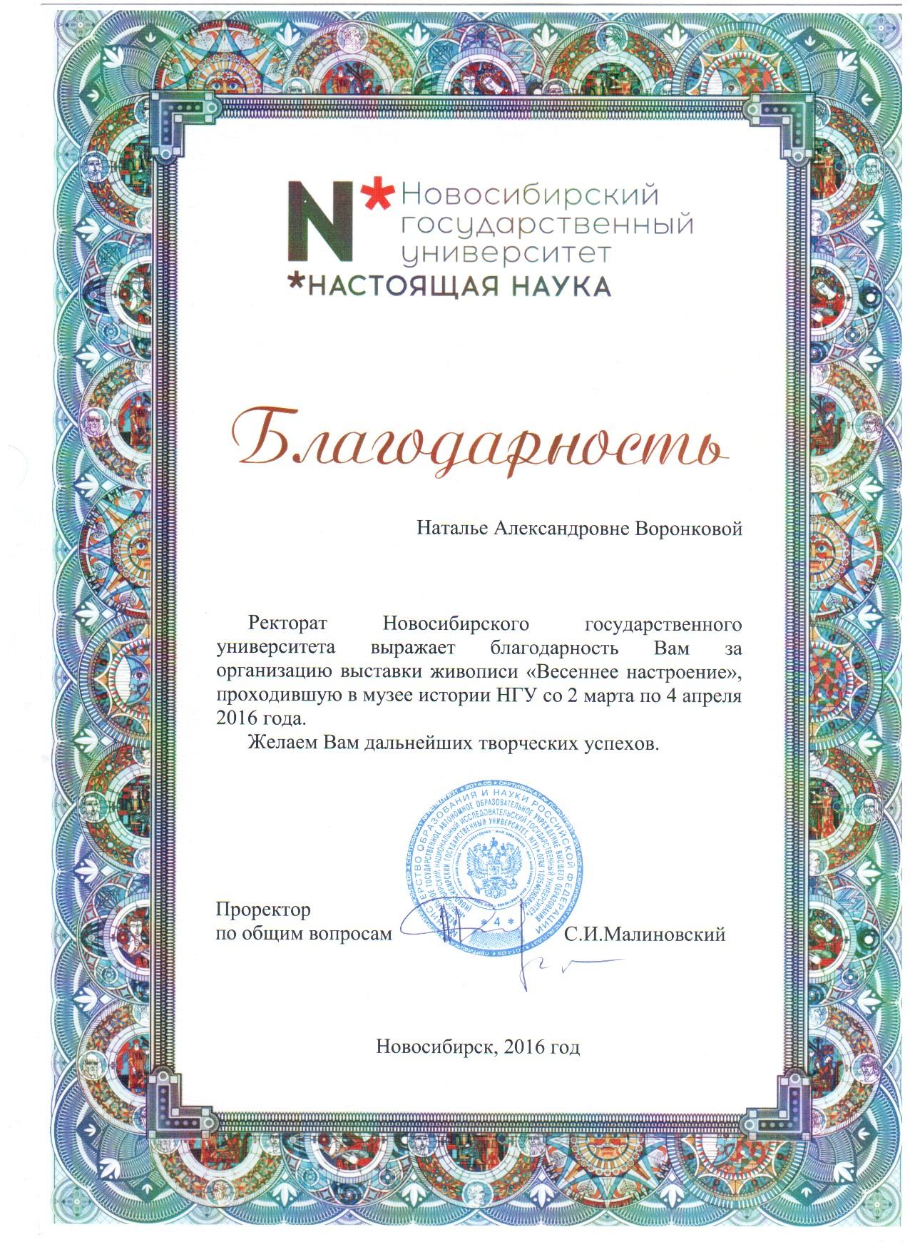 НГУ-2016
