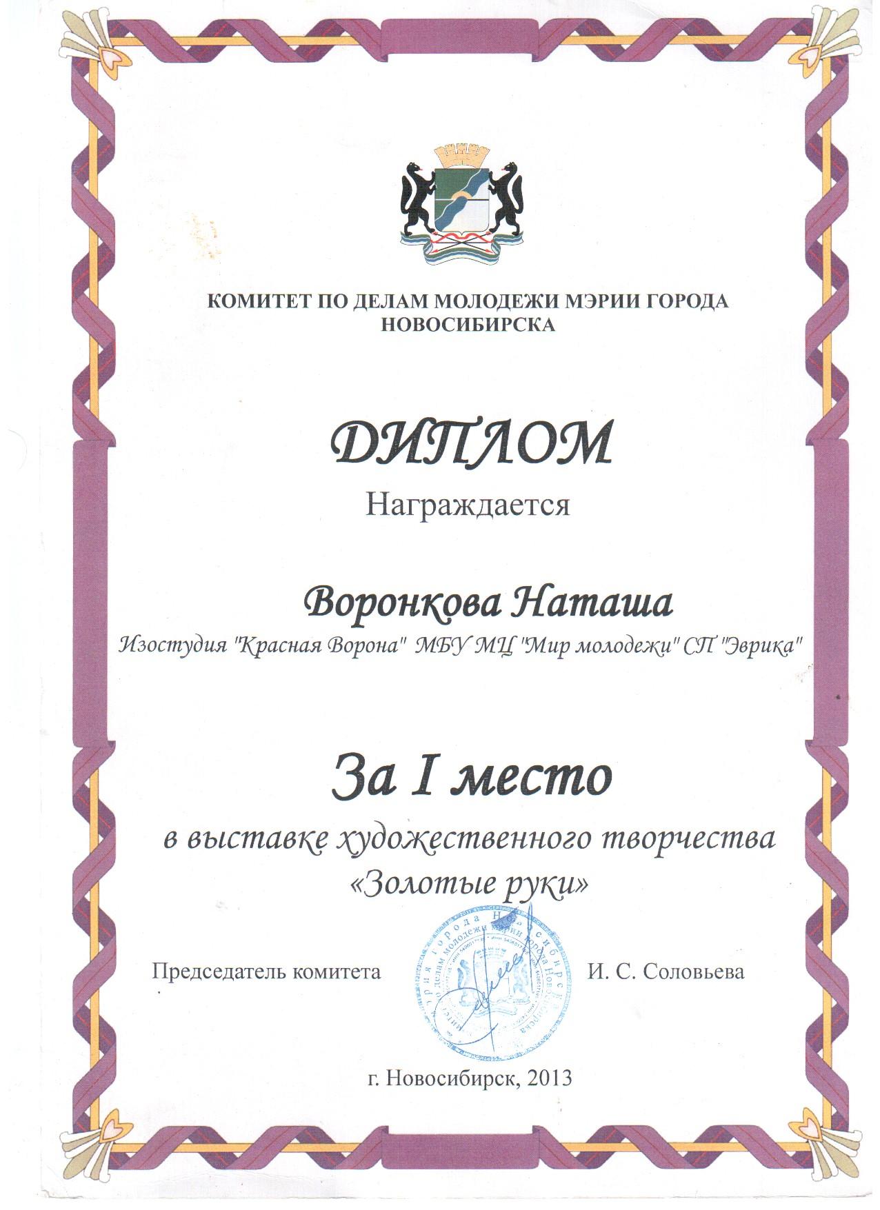 Новосибирск-2013