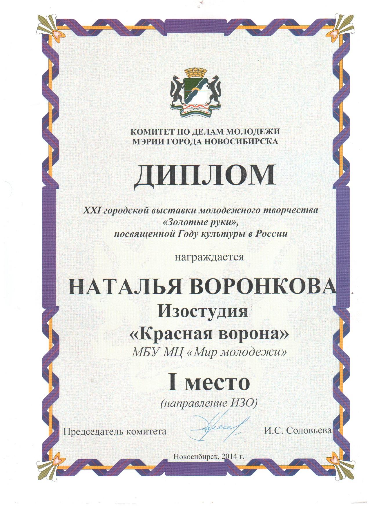 Новосибирск-2014
