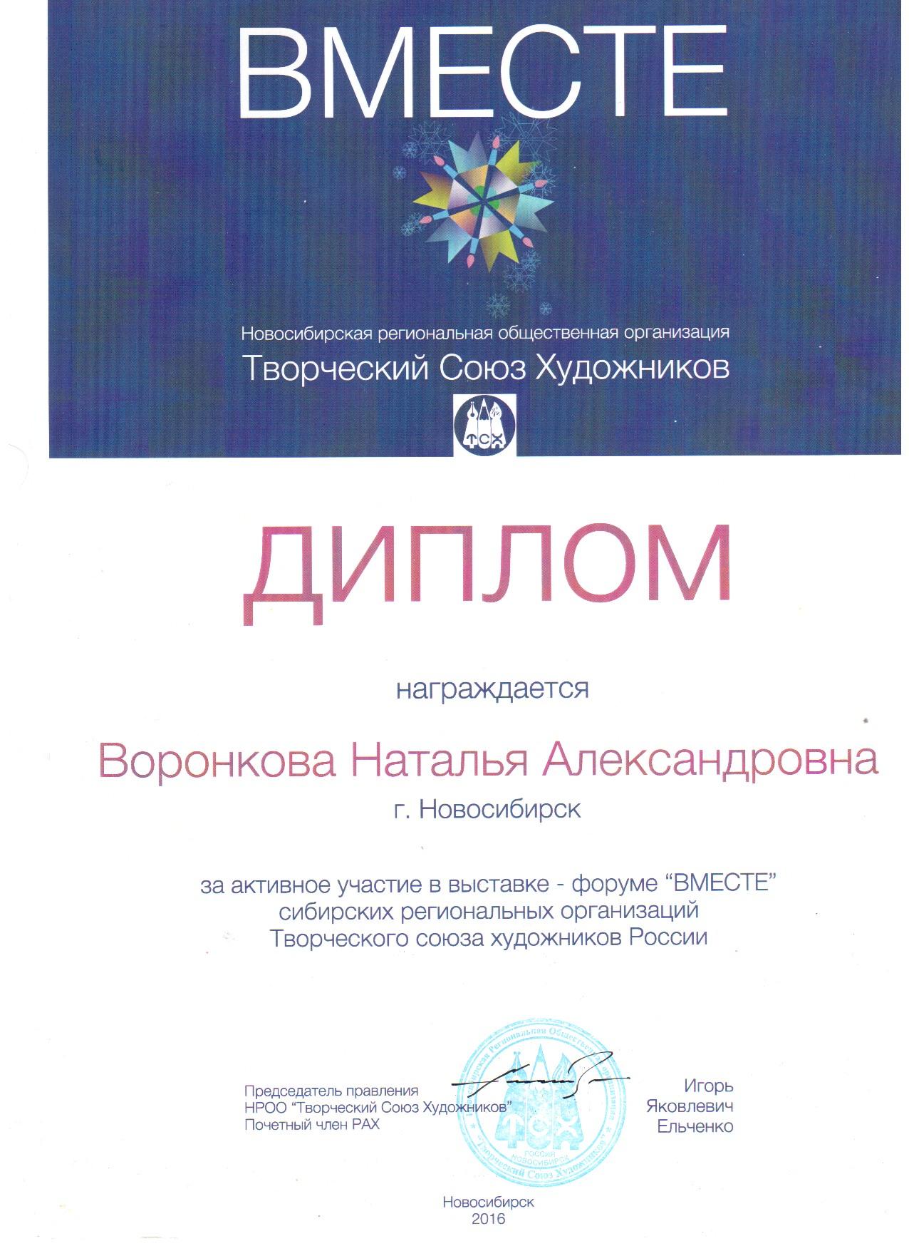ТСХР-2016