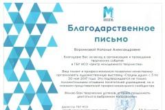 ГБУ-НСО-ЦМТ-2017-