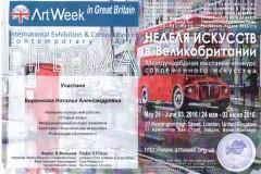 ArtWeek-Лондон-2016