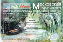 ArtWeek_Москва_2016