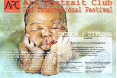 ArtWeek_портрет_фестиваль_2016